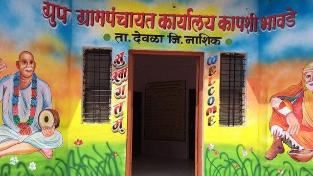 Beautiful building of Kapashi Gram Panchayat