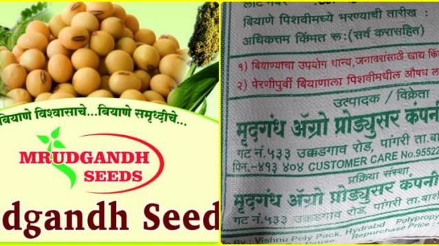 branding of mrudgandh seeds