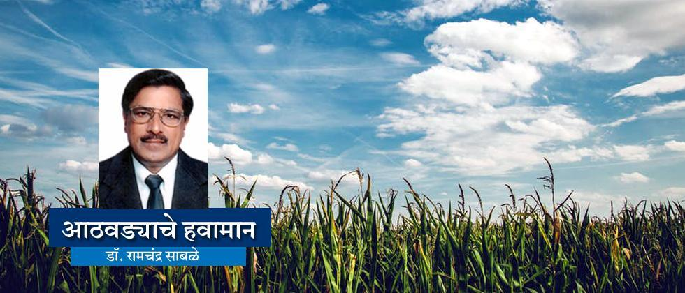 weekly weather by dr. ramchandra sabale