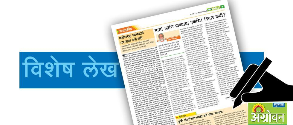 agrowon editorial article