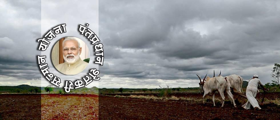 The responsibility of 'Prime Minister Farmer Honor' lies with the Department of Agriculture