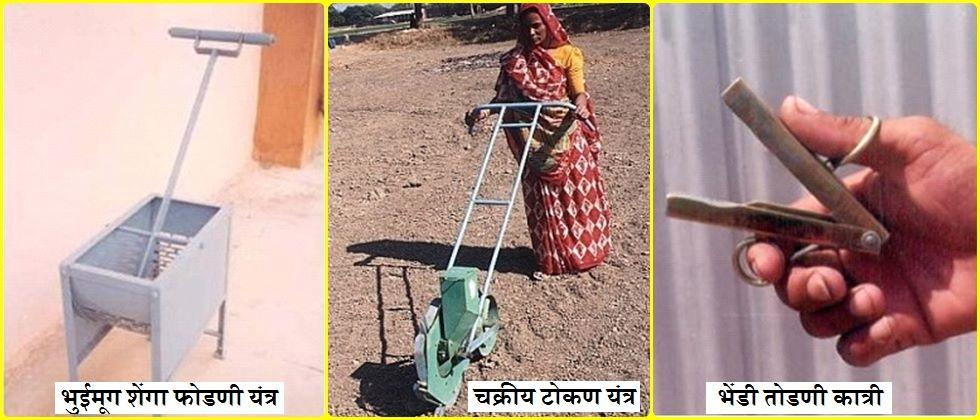 Agricultural implements for women