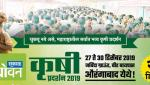 51 young farmers to be felicitated in AGROWON Exibition 2019, Aurangabad