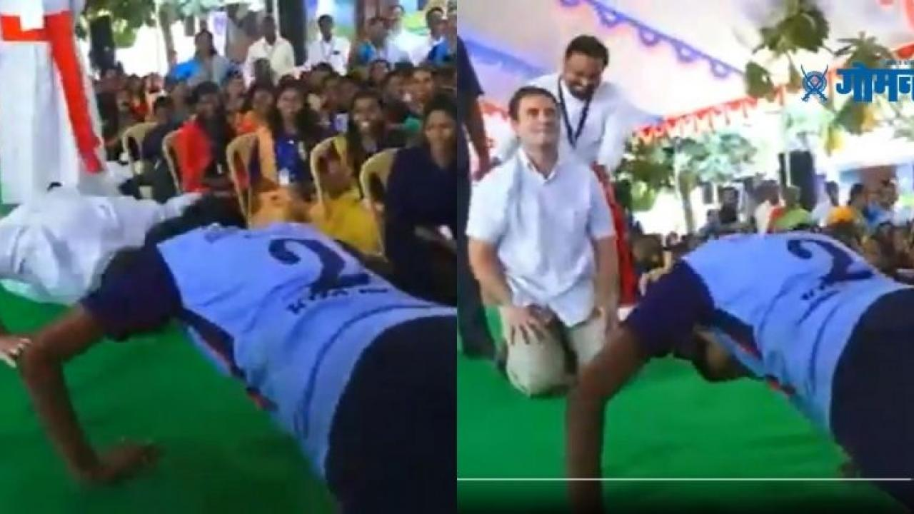 Rahul Gandhi did 13 pushups in 9 seconds People shared mimes video went viral