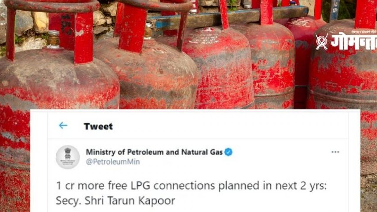 Now one crore new families will get free LPG connection how to apply