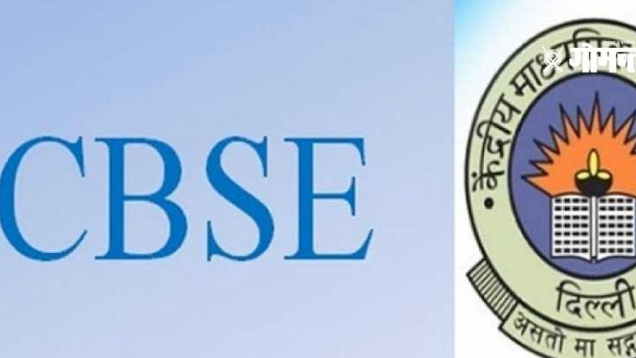 The schedule of CBSE 10th and 12th board exams will be announced today