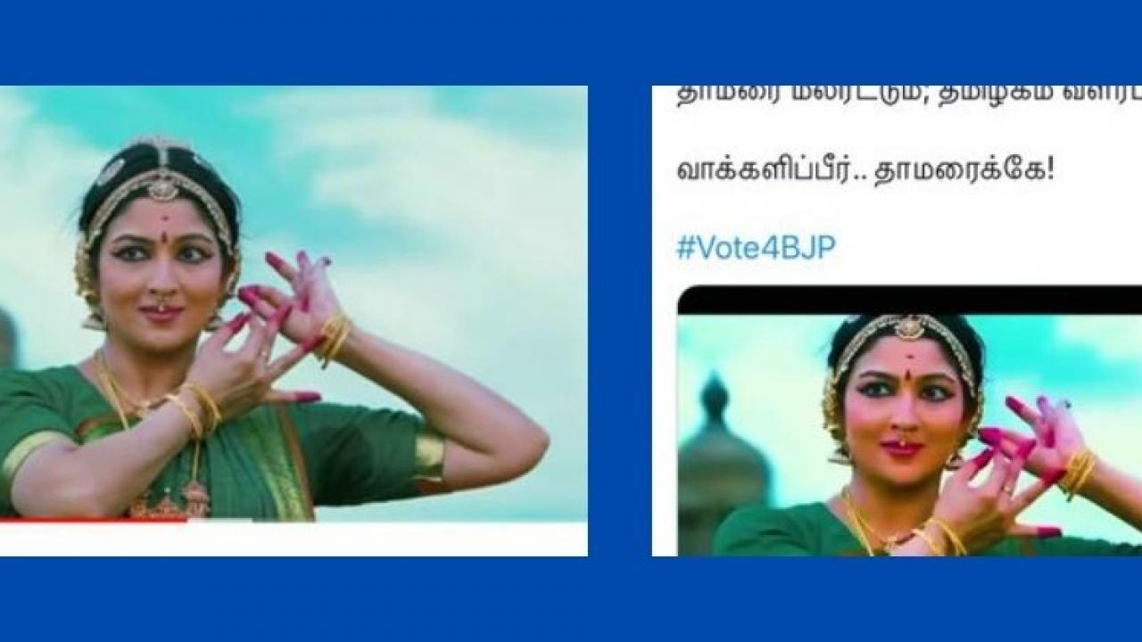 Chidambarams golden dance clip in BJPs manifesto video goes viral