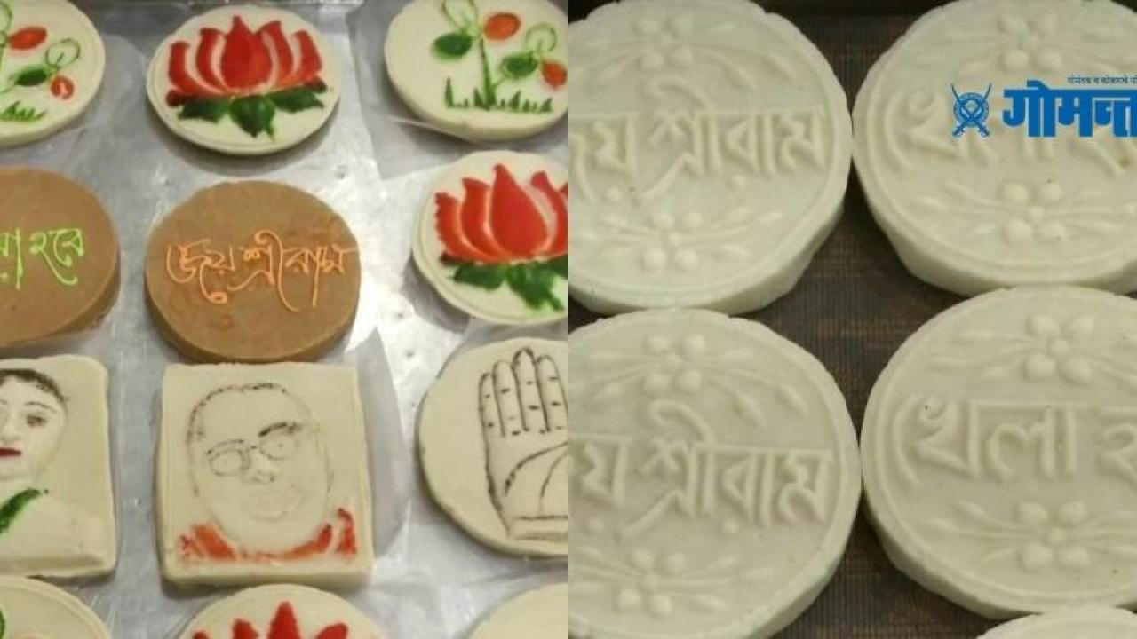 famous Bengali Sandesh Mithai also gained political color on the background of state assembly elections 2021
