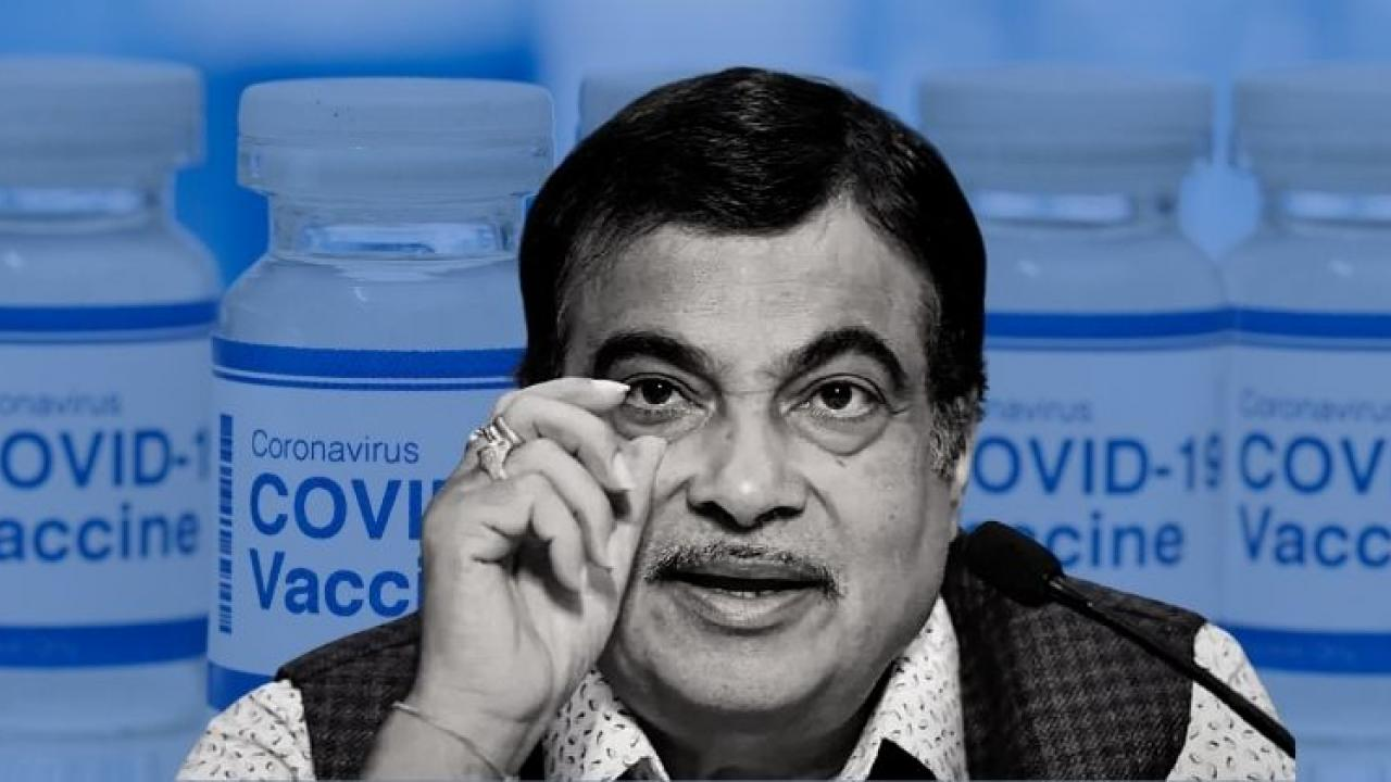 Nitin Gadkari gave advice on the issue of lack of vaccines