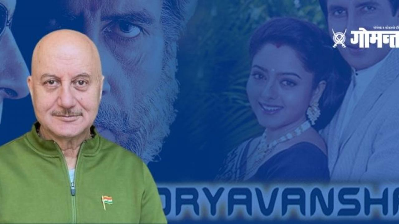 Anupam kher replied to sony Max tweet regarding Sooryavansham movie