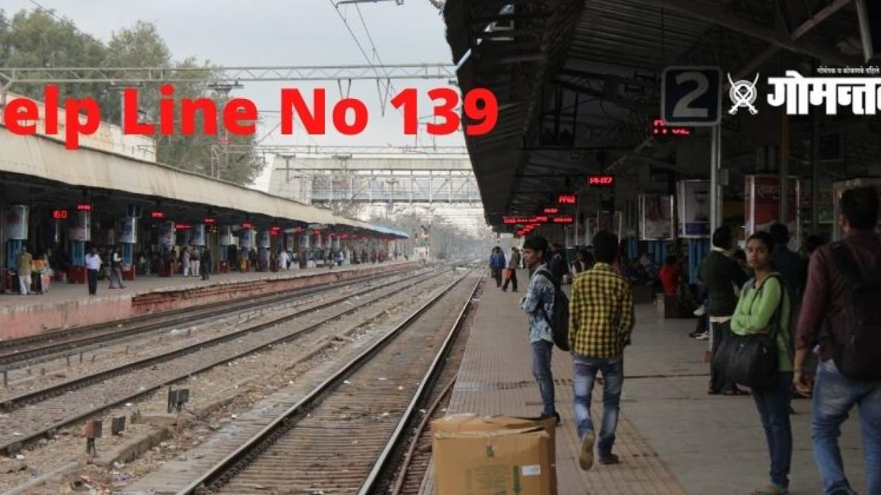 Indian Railways has issued number 139 as new helpline for the convenience of passengers