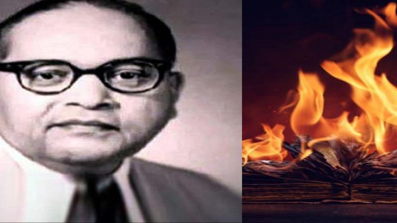 Manusmiriti Dahan Divas On December 25 1927 Babasaheb Ambedkar burned Manusmriti as a symbol of rejection of the religious basis of untouchability