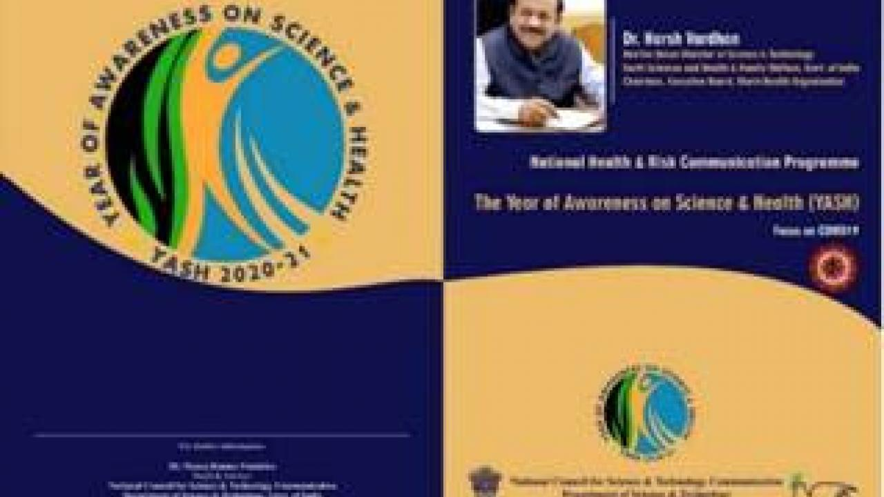 Publication of a booklet on the dangers of corona disease by the Department of Science and Technology