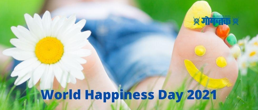 World Happiness Day 2021 World Happiness Day 2021 You too will be happy by reading the history of International Happiness Day