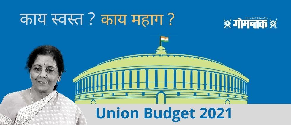 Union Budget 2021 Find out whats going to be expensive and whats going to be cheap