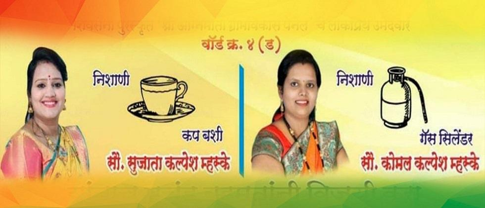 Thane Heres how Kalpesh created confusion in Gram Panchyat election