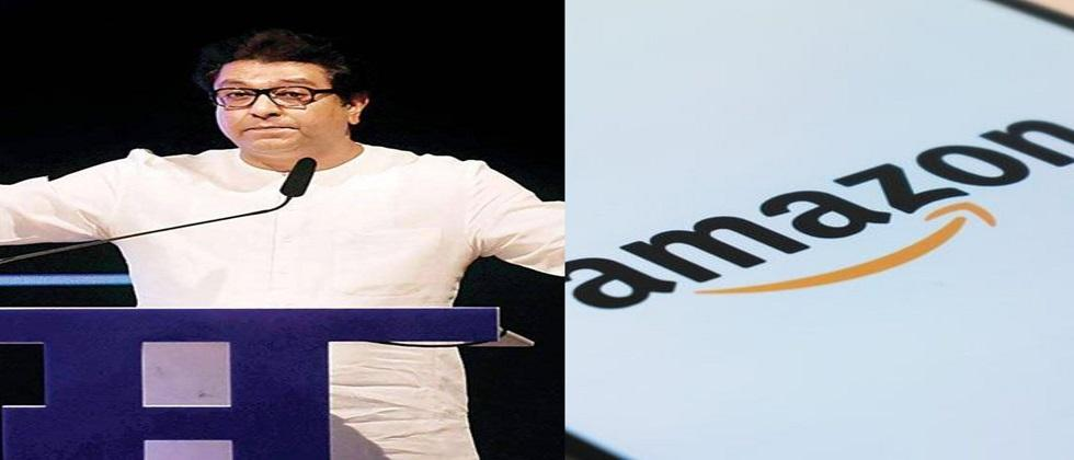 MNS Vs Amazon Amazon agrees to make marathi available on the app