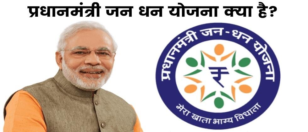 zero draft PM jan dhan account can be drawn rupees 5000 overdraft