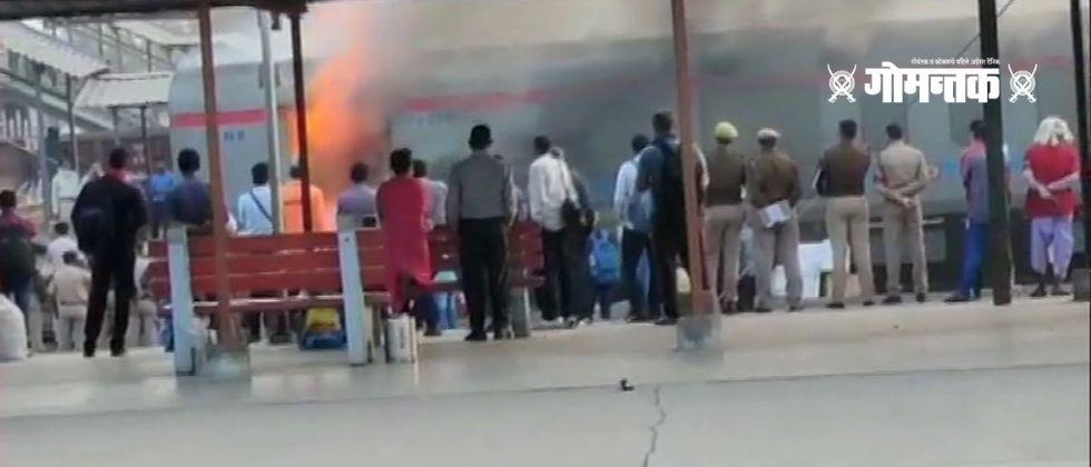 huge fire broke out in the luggage bogie of Lucknow Shatabdi Express