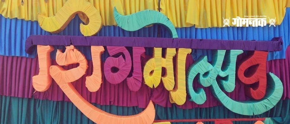 Demand for artists to perform Goa Shimgotsav in whole state