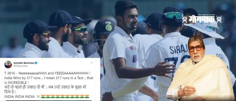 INDvsING Amitabh Bachchan praised the Indian team