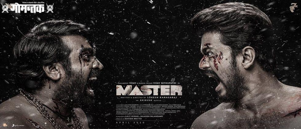 Started crowding in the theater to watch the movie Master starring Vijay Sethupati