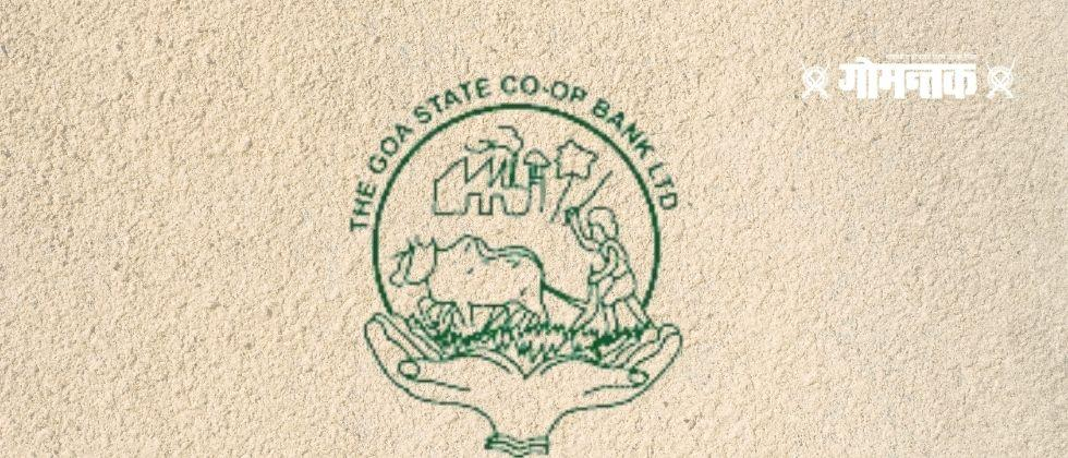 Goa State Co operative Bank does not fit the definition of State Mumbai High Court judgment