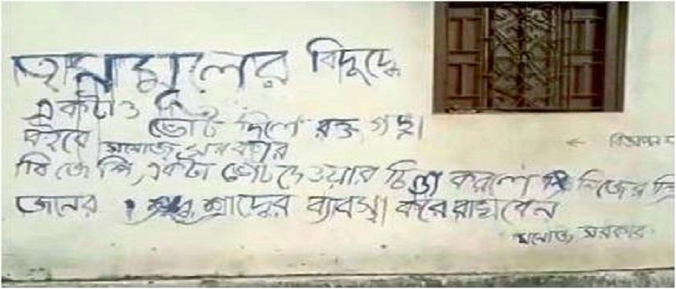 Violence will happen in India if the vote has been given to BJP content was written in the wall in West Bengal