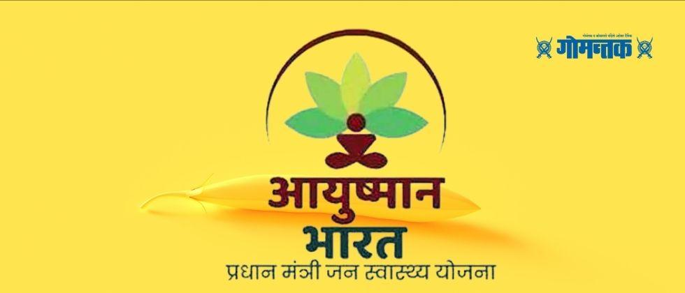 Ayushman card can be made free The benefit of the scheme can be availed till 24 March 2021