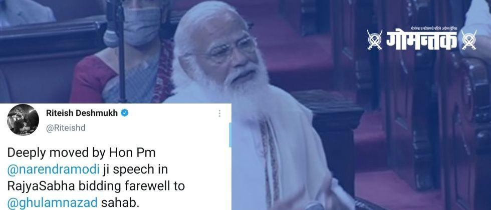 Bollywood actor Riteish Deshmukh is impressed by the emotional speech of the Prime Minister in the Rajya Sabha