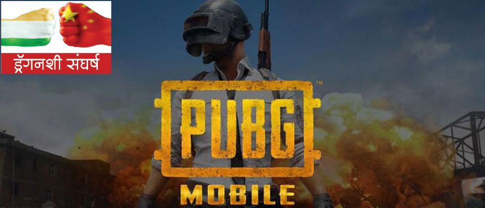 India bans PUBG, 117 more Chinese apps