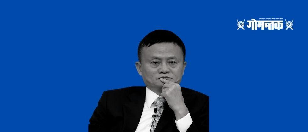 Jack Ma was removed from the list of entrepreneurs by the Chinese government