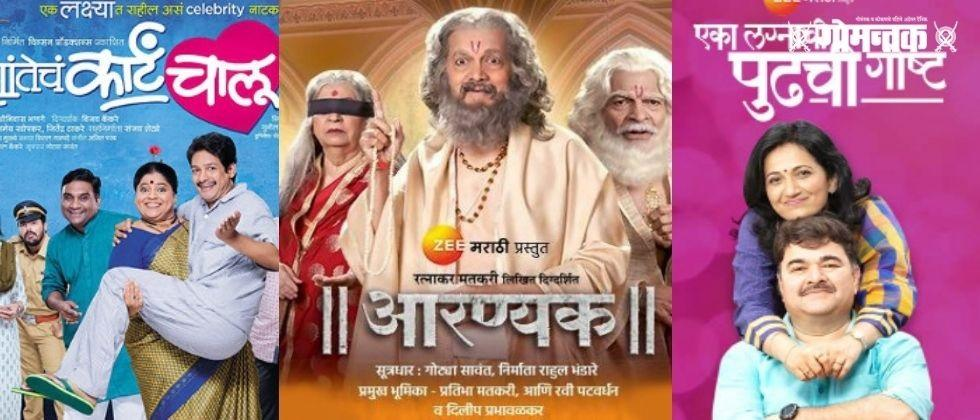Marathi plays are coming to the audience in oncoming yew year