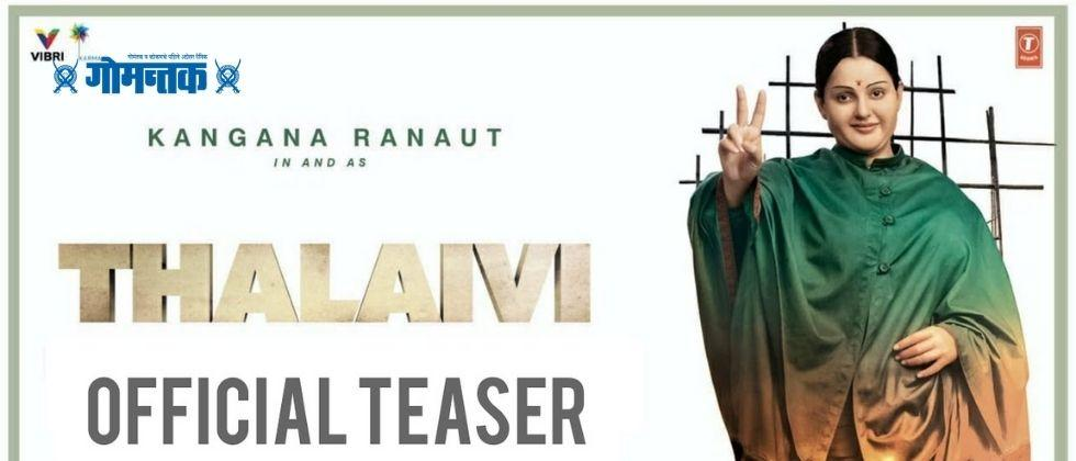 Thalaivi Trailer The trailer of Thalaivi will be launched on March 23 Kangana Ranauts birthday