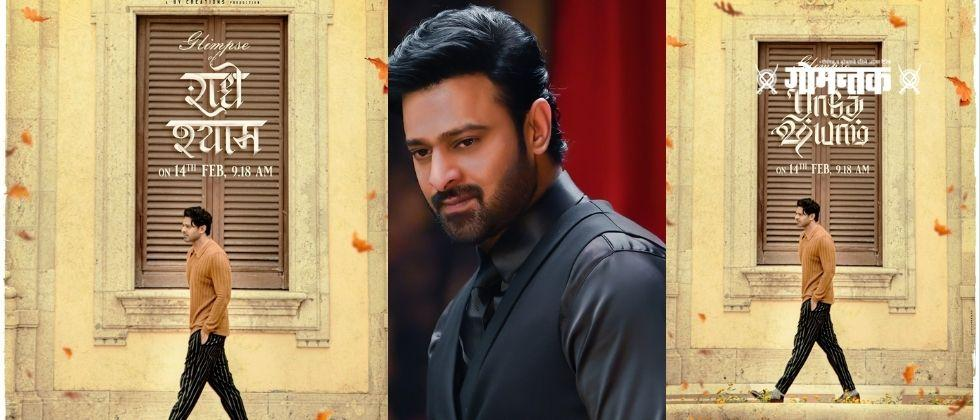 Southern superstars Prabhas and Pooja Hegde will be seen in the romantic movie Valentines Day