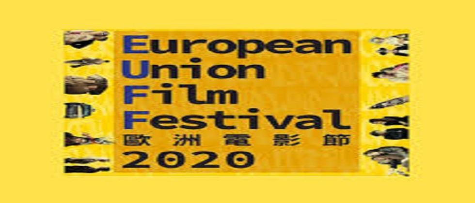 The European Union Film Festival will be held online this year due to corona pandemic