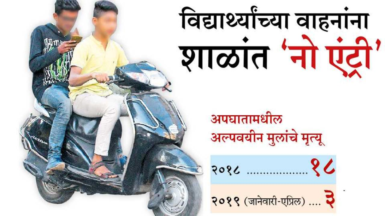 vehicles no entry ,pune