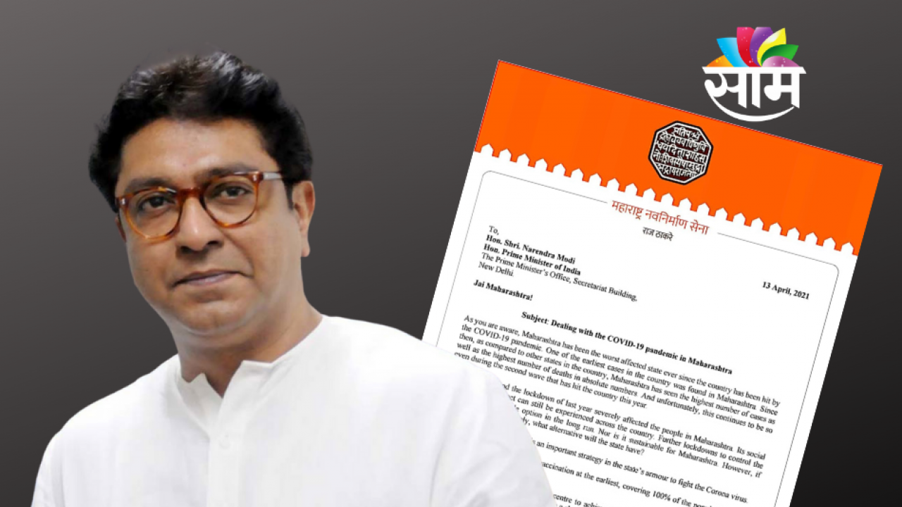 Raj Thackeray letter to Pm Narendra Modi