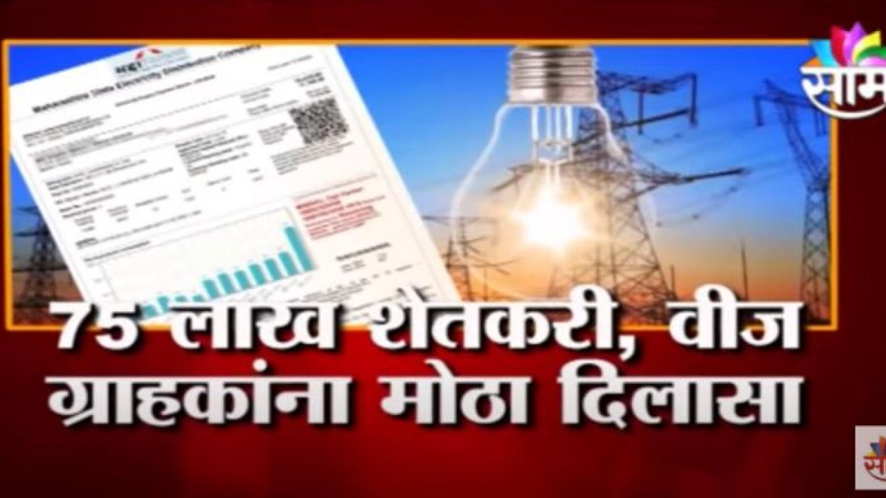 Farmers electricity bill