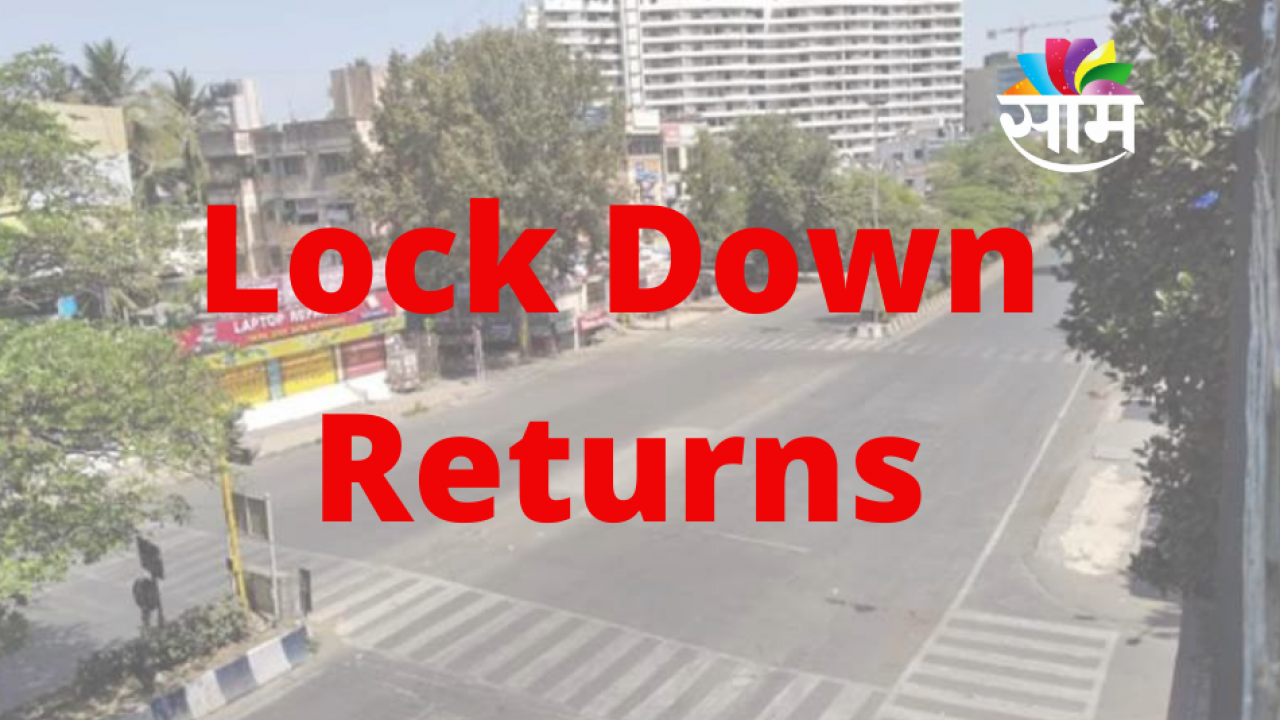 Lock Down Return