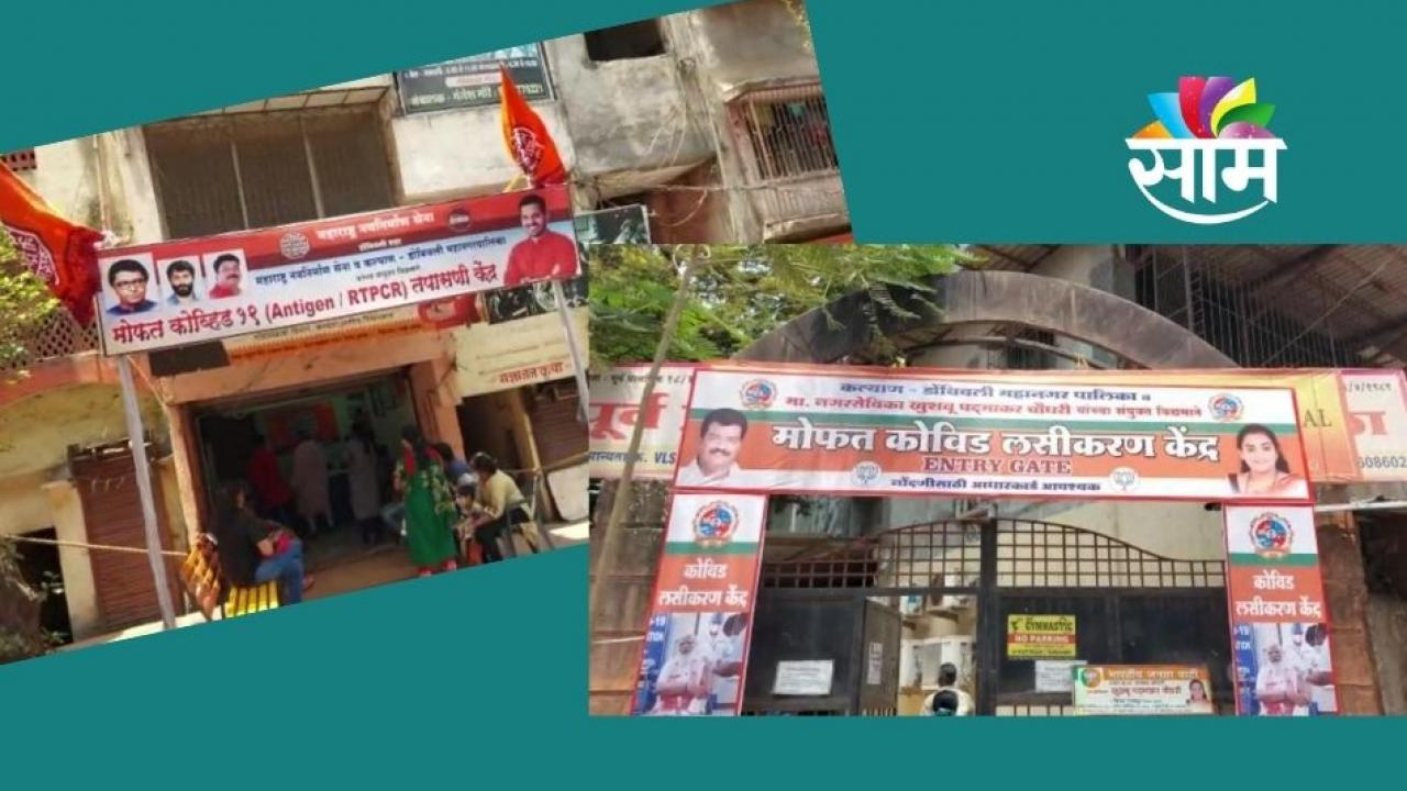 Political Parties In Dombivali Started Covid Vaccination Centres
