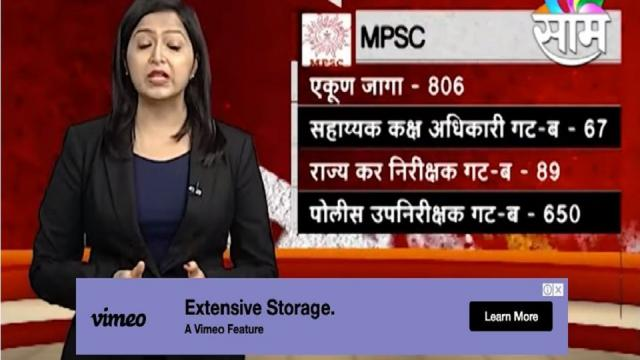 Examination for these posts of Maharashtra Public Service Commission (MPSC)