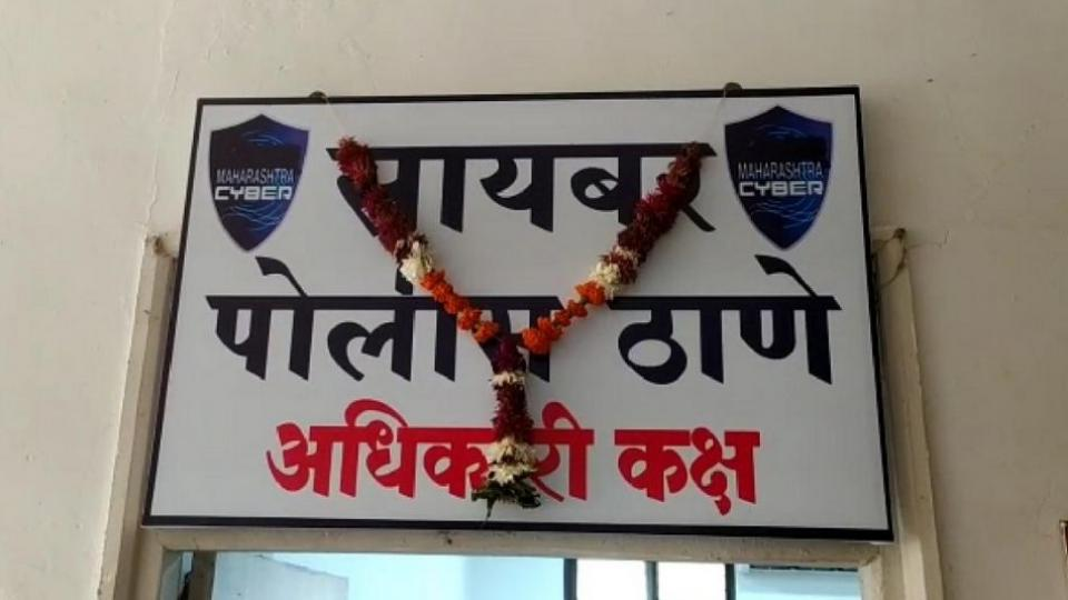 Online Money Fraud of 2 lakh 35 thousand in dhule