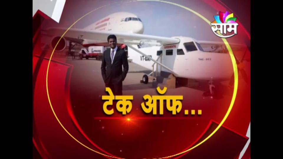 Amol Yadav , Exclusive Interview, Make in India,