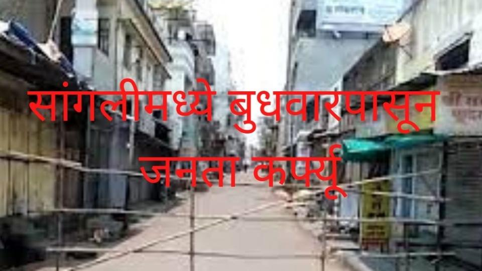 Janata Curfew in Sangli from Wednesday