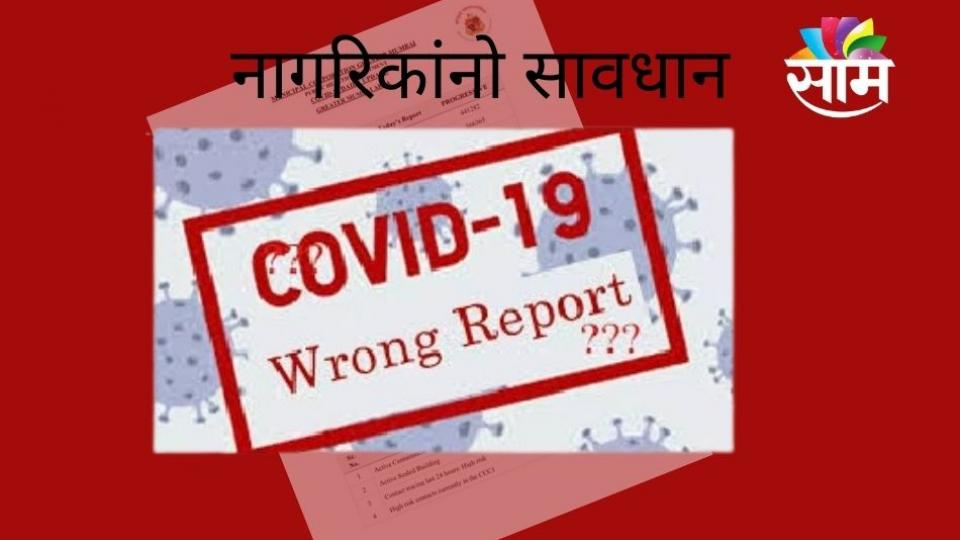 Pune Police Busted gand giving false covid Reports