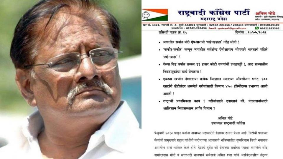 Former MLA Anil Gote has targeted the Prime Minister in a circular