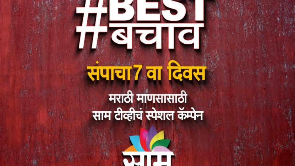 beststrike, mumbai save  best campaign..saam tv special..