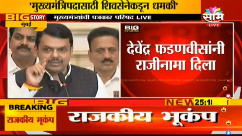 Devendra Fadnavis will resigns from Chief Minister post