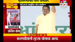 Devendra Fadnavis , Internation Yoga Day 2019